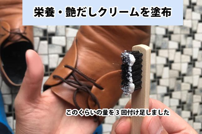 DASCOの靴磨きスターターセットの栄養・艶だしクリーム塗布