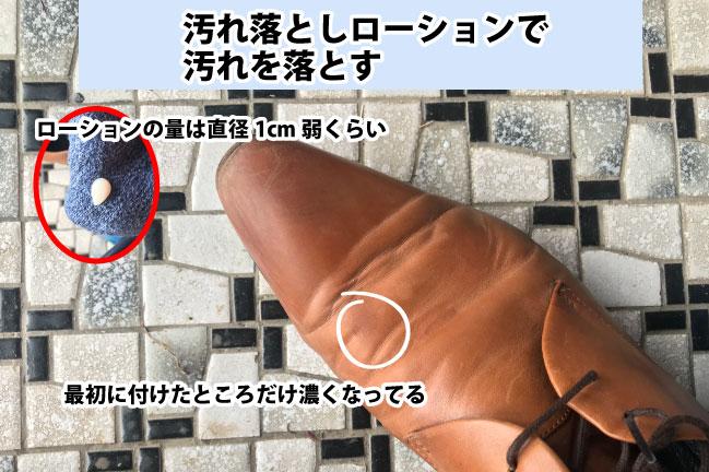 DASCOの靴磨きスターターセットの汚れ落としローション
