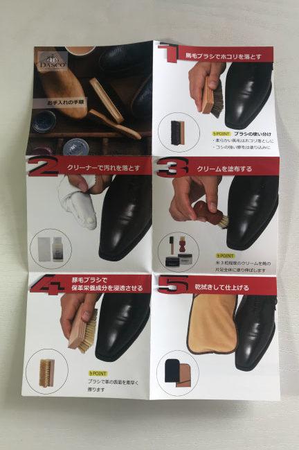 DASCOの靴磨きスターターセットの使用方法