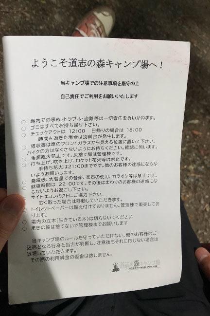 道志の森キャンプ場の規則