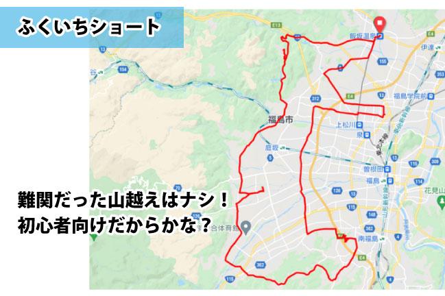 サイクルボール2のふくいちショートコースの地図