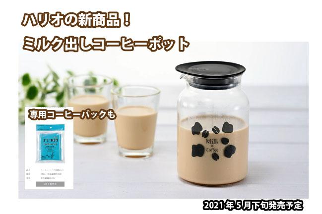 ハリオのミルク出しコーヒーポット