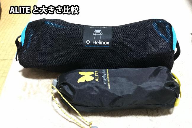 ヘリノックスのサンセットチェアとALITEのローチェア