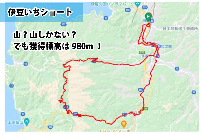 サイクルボール2の伊豆いちショートコースの地図