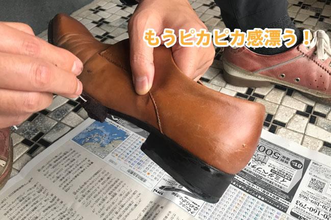 靴底周囲の色付け