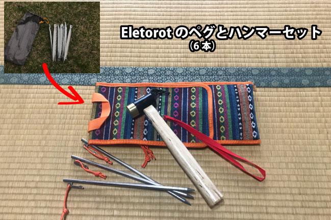 Eletorotのペグとハンマーセット