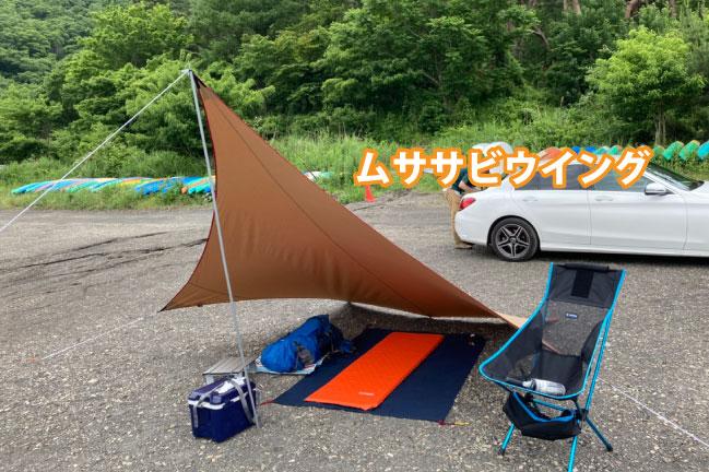浩庵キャンプ場でムササビウィングタープ泊