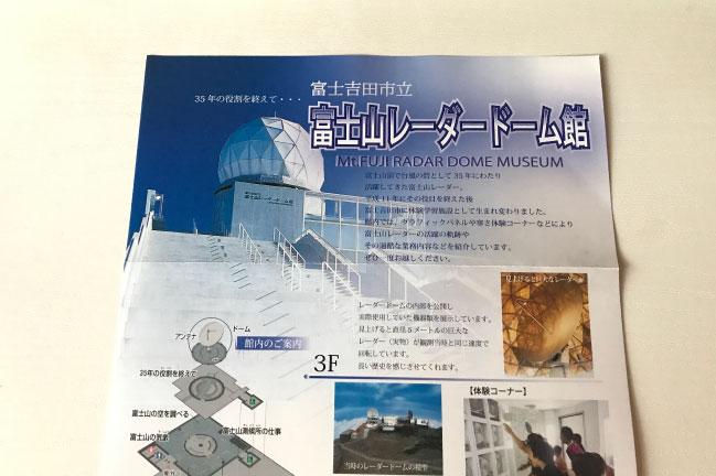 富士レーダードーム館の案内
