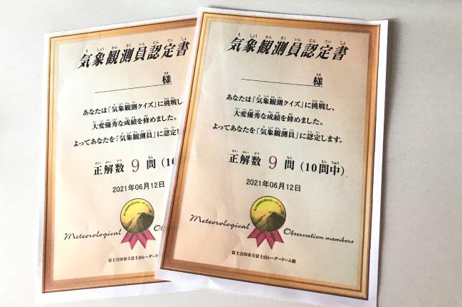 富士レーダードーム館のクイズ結果