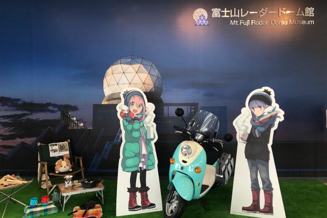 富士レーダードーム館のゆるキャン展示
