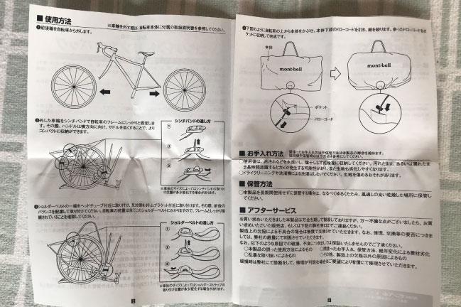 モンベルのコンパクトリンコウバッグの説明書