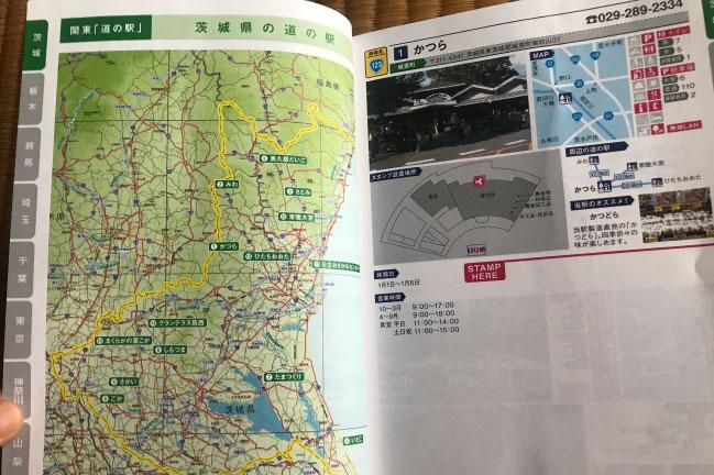 2020年の道の駅スタンプラリーブック関東版