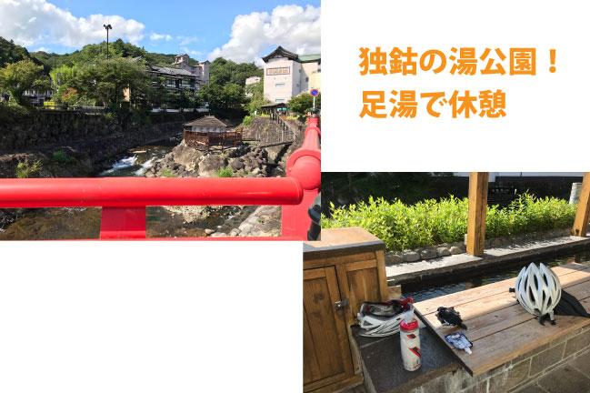 2021年7月伊豆の独鈷の湯公園
