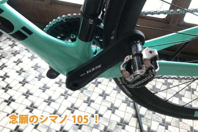 ビアンキ シマノ105