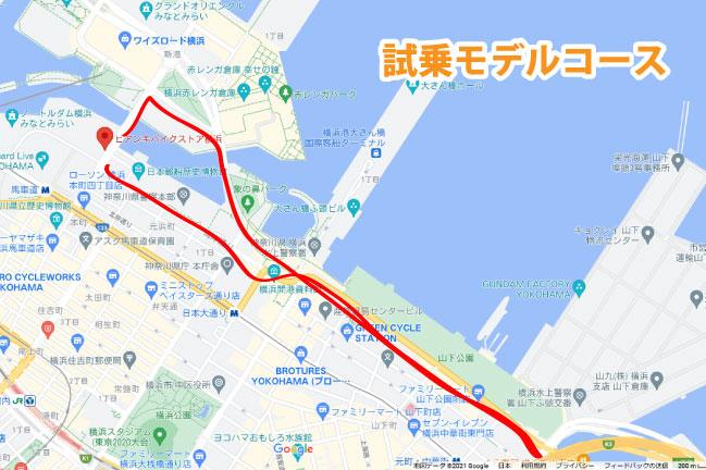ビアンキ横浜の試乗モデルコース