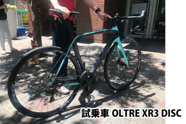ビアンキ試乗車LOTRE XR3 DISC105