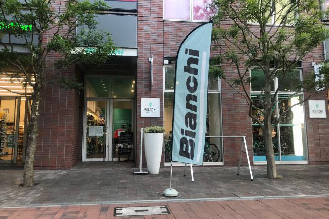 ビアンキバイクストア横浜店