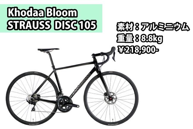 Khodaa BloomのSTRAUSS DISC105