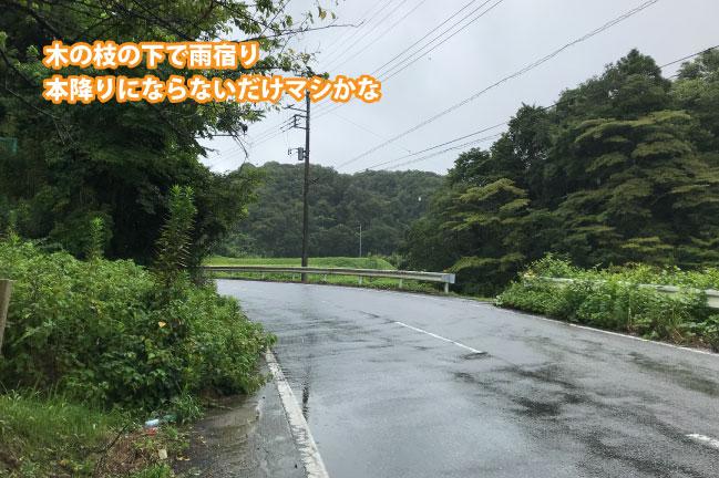 2021年8月 道の駅100kmライドで雨に降られる