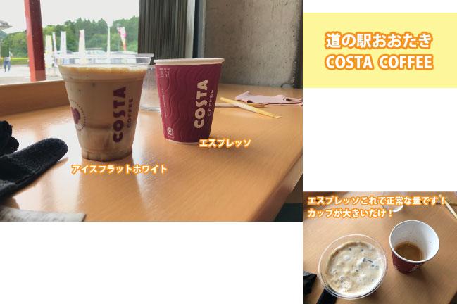 2021年8月 道の駅100kmライドのコーヒータイム。道の駅おおたきのCOSTA