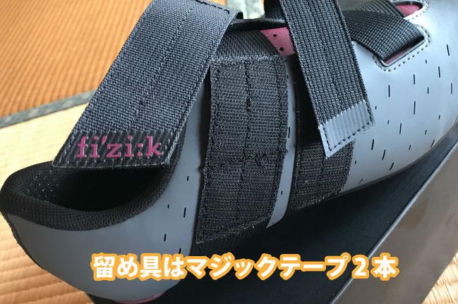 フィジークTERA POWERSTRAP X4留め具