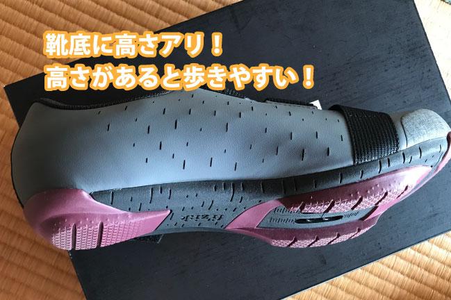 フィジークTERA POWERSTRAP X4靴底