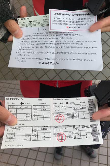 2021年9月湾イチ。東京湾フェリーチケットと注意事項