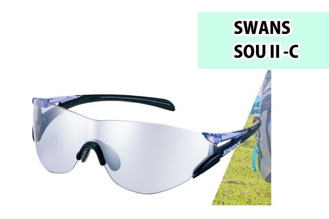 SWANSのSOU2-C