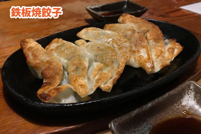 飯坂ラーメンこぶしの鉄板焼餃子