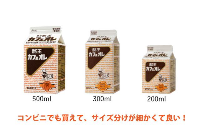 福島限定の酪王カフェオレのサイズ