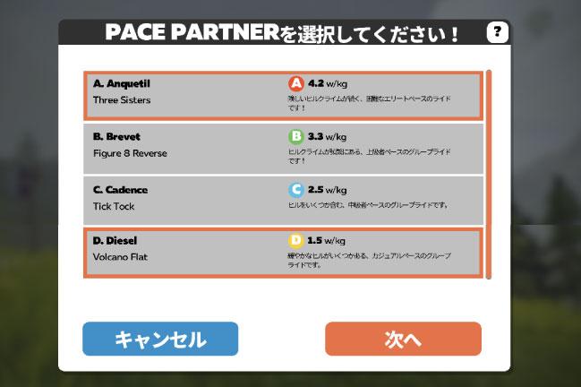 ズイフトのペースパートナー選択画面
